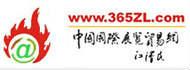 中国国际展览贸易网